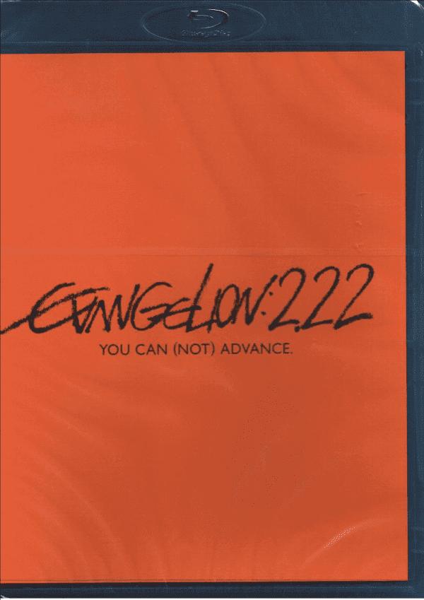 Evangelion: 2.22