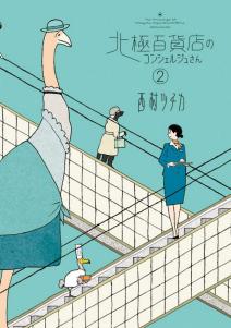 The Concierge At Hokkyoku Department Store 2