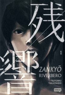 Zankyo Riverbero 1